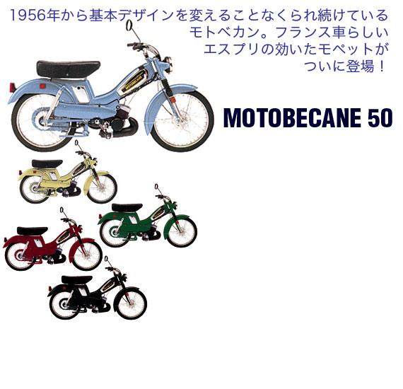 http://www.motobecane.jp/mode/img/modeimg01.jpg